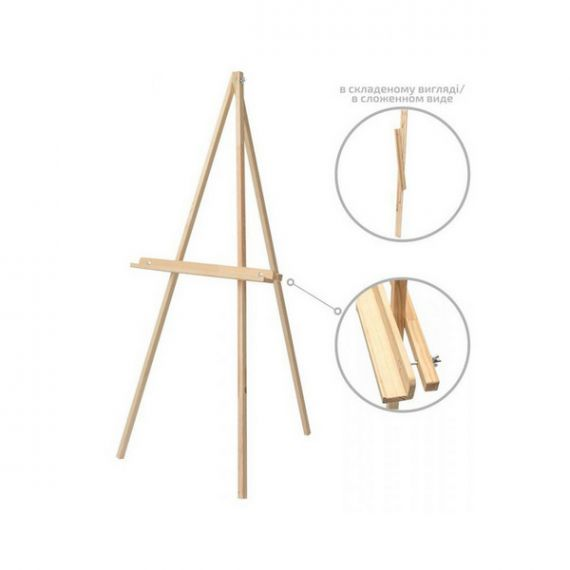 Мольберт-тринога сосна 60х75х160 макс. висота полотна 150см ROSA Studio