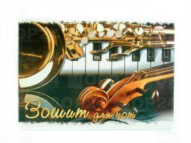 Зошит для нот А-4 16арк крейдований картон Gold Brisk