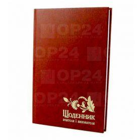 Щоденник вчителя А-5 112аркушів баладек бордо *Поліграфіст