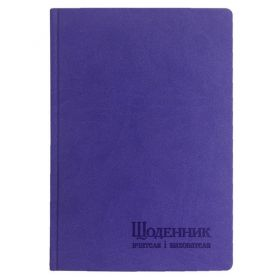 Щоденник вчителя А-5 112арк. штучна шкіра фіолетовий *Поліграфіст