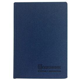 Щоденник вчителя на гумці А-5 112арк. штучна шкіра, інтегральна обкладинка, синій *Поліграфіст