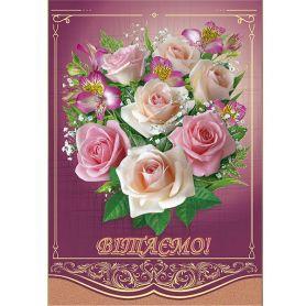 Листівка А-4 подвійна Вітаємо №2636 Троянди ФП