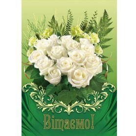 Листівка А-4 подвійна Вітаємо №2637 Троянди білі ФП