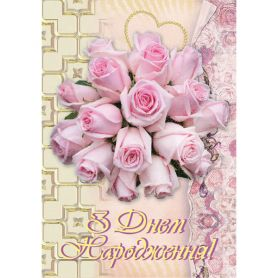 Листівка А-4 подвійна З Днем народження №2648 Троянди розові ФП