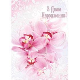Листівка А-4 подвійна З Днем народження №2662 Квіти ФП