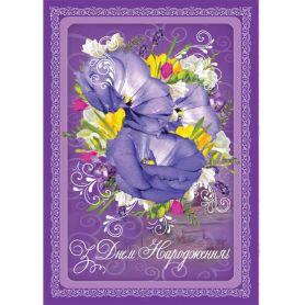 Листівка А-4 подвійна З Днем народження №2649 Квіти ФП
