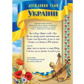 Плакат А-3 30х42 Державний гімн України