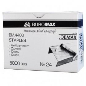 Скоби Buromax для степлера №24/6 5000шт