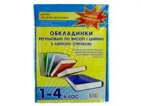 Комплект обкладинок книжк. 1кл-4кл регул. з липкою стрічкою 150мк