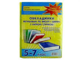 Комплект обкладинок книжк. 5-7кл регул. з липкою стрічкою 150мк