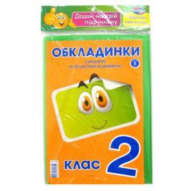 Комплект обкладинок книжк. 2кл 175мкм + наліпки 5 штук
