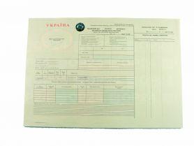 Бланк подорожній лист міжнародний Ф№1 50 прим.
