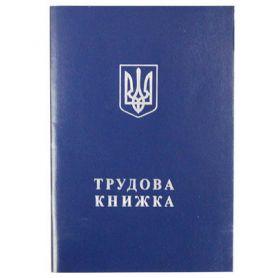 Трудова книжка Україна