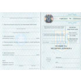 Медична книжка картонна Ф-№1-ОМК Нова