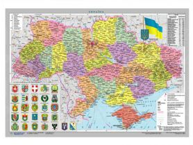 Карта України Адміністр. поділ М1:2 350 000 А-2 45х65см картон Нова