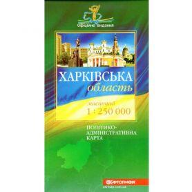 Карта Харківська область України М1:250 000 політико-адмін. складана Картографія