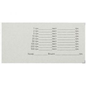 Накладки збірні гривня неповна пачка (500 шт)