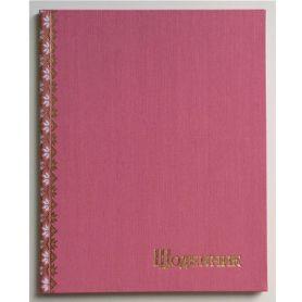Щоденник шкільний баладек Kashmir мережка рожевий П-ст