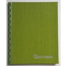 Щоденник шкільний баладек Kashmir мережка салатовий П-ст