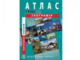 Атлас 7 клас Географія материків та океанів І.П.Т.