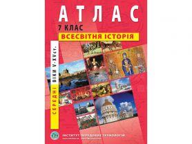 Атлас 7 клас Історія Всесвітня середніх віків ( 5-15ст.)  І.П.Т.