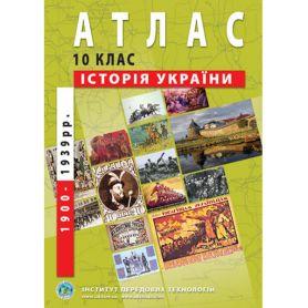 Атлас 10 клас Історія України (1914-1945) І.П.Т.
