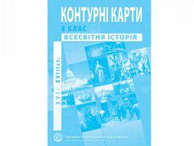 Контурні карти 8 клас Всесвітня історія  (ХVI-ХVIIIст.) І.П.Т.