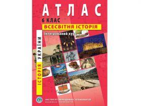 Атлас 6 клас Історія Всесвітня. Інтегрований курс  І.П.Т.