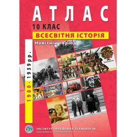 Атлас 10 клас Історія Всесвітня. Новітній перід (1914-1945) І.П.Т.