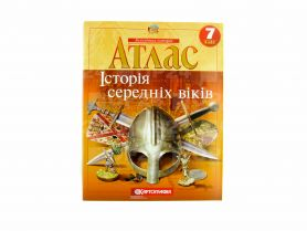 Атлас 7 клас Історія середніх віків Картографія
