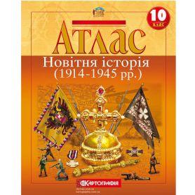 Атлас 10 клас Історія Новітня (1914-1945рр.) Картографія