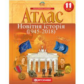 Атлас 11 клас Історія Новітня Картографія
