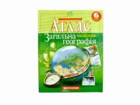 Атлас 6 клас Географія загальна (атлас-хрестоматія) Картографія