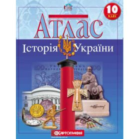 Атлас 10 клас Історія України Картографія