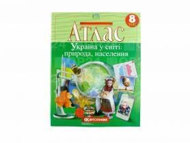 Атлас 8 клас Географія Україна у світі: природа, населення Картографія