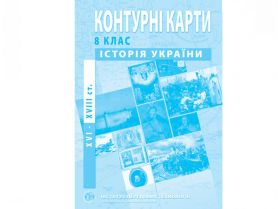 Контурні карти 8 клас Історія України  І.П.Т.