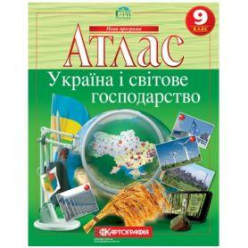 Атлас 9 клас Географія України і світове господарство Картографія