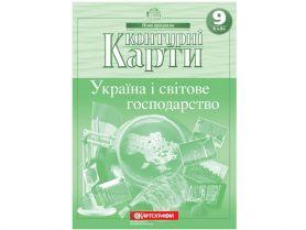 Контурні карти 9 клас Географія України і світове господарство Картографія