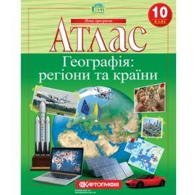 Атлас 10 клас Географія Регіони та країни Картографія