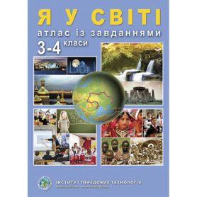 Атлас 3-4 клас Природознавство  І.П.Т.