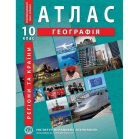 Атлас 10 клас Географія Регіони та країни  І.П.Т.