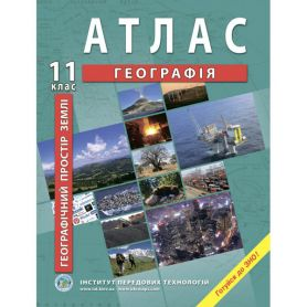 Атлас 11 клас Географія Географічний простір Землі І.П.Т.