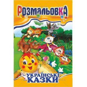 Розмальовка А-4 08стор. 100г Українські казки*Апельсин