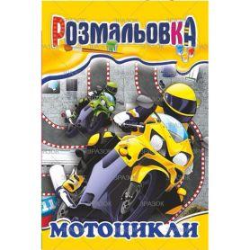 Розмальовка А-4 08 стор.100г Мотоцикли *Апельсин