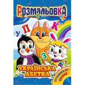 Розмальовка А-4 08стор. 100г Українська абетка *Апельсин