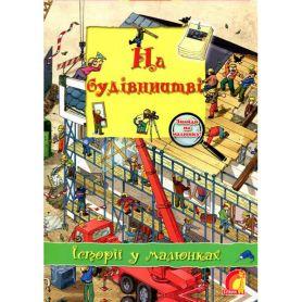 Книга-гра Книжковий світ (Історіі в малюнках) Елвік