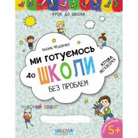 Крок до школи. Ми готуємось до школи. Хітова мегазбірка.(4-6 років) В.Федіенко