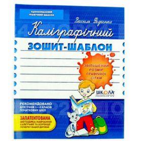 Зошит-шаблон каліграфічний.Збільш. граф. сітка, синій В.Федіенко