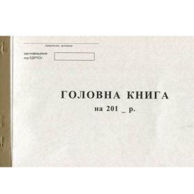 Книга головна 100арк для бюджетних підприємств, газетка