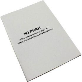 Журнал оборотних відом. по розрахункових рахунках Ф.285 48арк газетка St-t